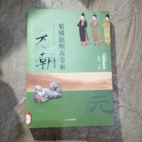 紫鳞擒断黄金索元朝——读史有故事系列