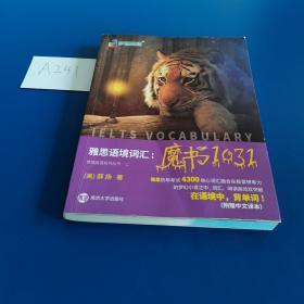 雅思词汇 雅思语境词汇:魔书1031