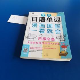 漫画图解 一看就会 实用日语单词:日常必备——大家的标准日语入门词汇书