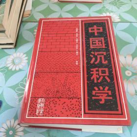 中国沉积学  作者签赠本