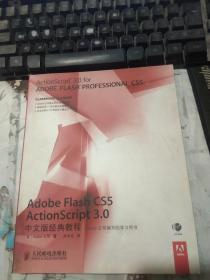 Adobe Flash CS5 ActionScript 3.0中文版经典教程