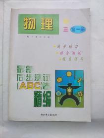 最新同步测试(ABC)卷精编--物理(初三 全一册)