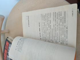 司马懿吃三国1-5全五册