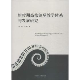 新时期高校钢琴教学体系与发展研究