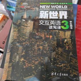 新世界交互英语读写3