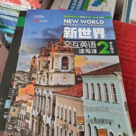 新世界交互英语读写2