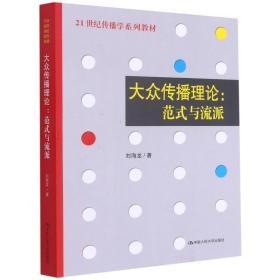 大眾傳播理論:范式與流派 大中專文科經管 劉海龍