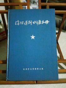 文革时期旧书--消防道路水源手册(涵盖杭州市多处老地名)