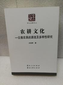 农耕文化:云南农具的源流及多样性研究