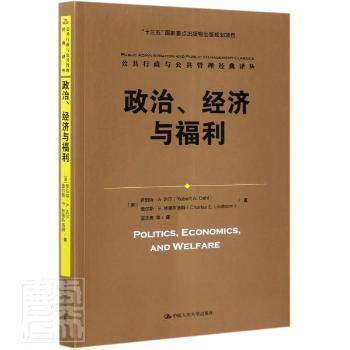"""政治、经济与福利(公共行政与公共管理经典译丛;""""十三五""""国家重点出版物出版规划项目)"""