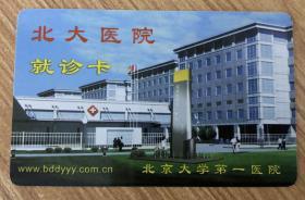 就诊卡 北大医院就诊卡 北大医院就医卡 北京大学第一医院