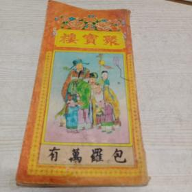 聚宝楼1993
