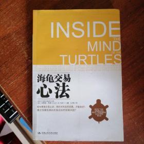 1;海龟交易法则  2.海龟交易心法  2本