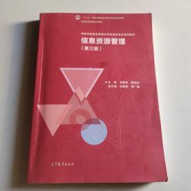 信息资源管理(第三版)