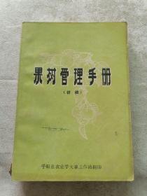 果树管理手册(初稿)