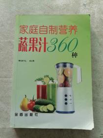 家庭自制营养蔬果汁360种