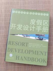 美国房地产开发设计手册系列:度假区开发设计手册