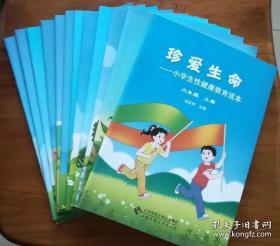 珍爱生命:小学生性健康教育读本 ( 全套 12 册 ) 全新 95 品