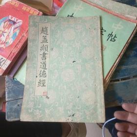 赵孟頫书道德经
