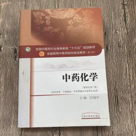 """中药化学(新世纪第三版)/全国中医药行业高等教育""""十三五""""规划教材"""