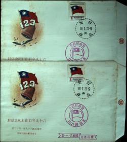 邮政用品、信封、纪念封,纪念封2枚合售