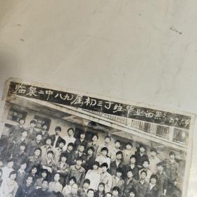 临泉一中九二届高三(3)班毕业留影(合影照片,背面写了各个师生的姓名)