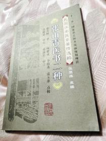 张山雷医书二种(2008一版一印5000册)民国江南医家著作选粹