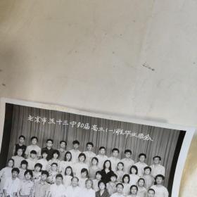 北京市五十三中90届高三(一)班毕业留念(53中学合影照片)