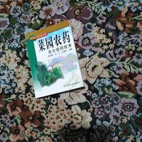 菜园农药安全使用技术/农民增收口袋书