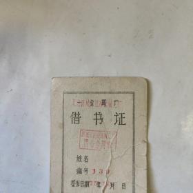 北京西城区医疗器械二厂借书证(1975年)