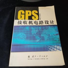 GPS接收机电路设计