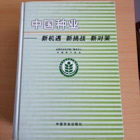 中国种业:新机遇 新挑战 新对策