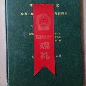 1968年国庆节观礼