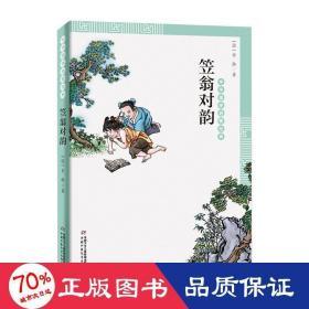 笠翁对韵 儿童文学 [清]李渔 新华正版