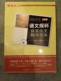 语文报杯获奖作文精华范本(七年级)2021.5.29