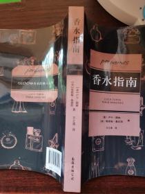 香水指南:1200种香水的独立品鉴【胶黏平装】