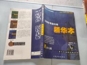 2000电脑应用精华本硬件专辑