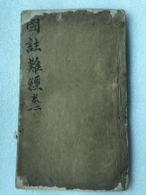清代木刻线装本中医书《图注难经》(上册/多木刻版图)
