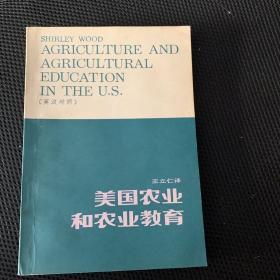 美国农业和农业教育