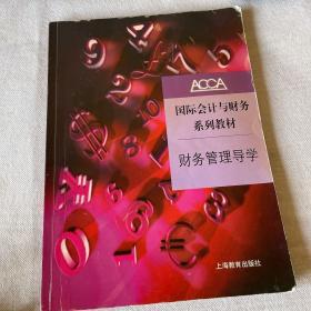 ACCA国际会计与财务系列教材:财务管理导学(2007年修订本)