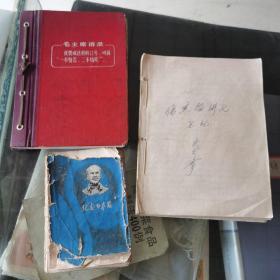 伤寒论讲义,中医笔记,总计3本合售