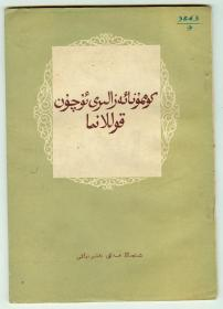 60年初版维文《人民公社社员必读》仅印0.5万册