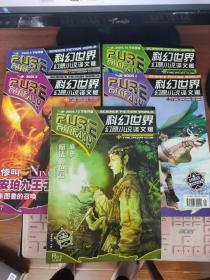 科幻世界·幻想/科幻小说译文版2005年(1.2期.6下.10下.12下半月版)(5本和售)