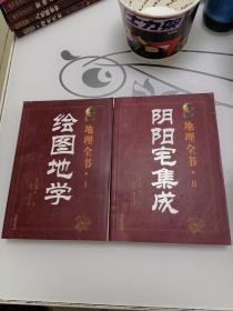 地理全书:绘图地学。阴阳宅集成,两本一套合售