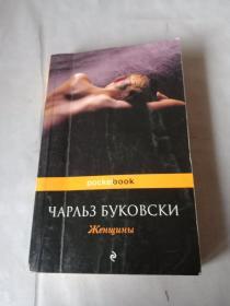 俄文原版书 чарльз буковски :Женщины