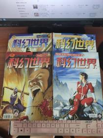 科幻世界2004年(4.8.11.12期)4本和售