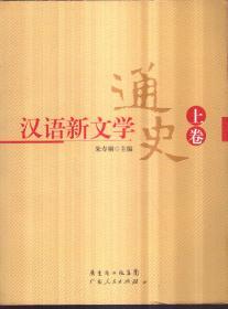 汉语新文学通史(上下卷)