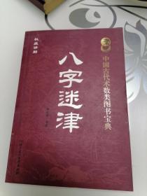 八字迷津 (中国古代术数类图书宝典)