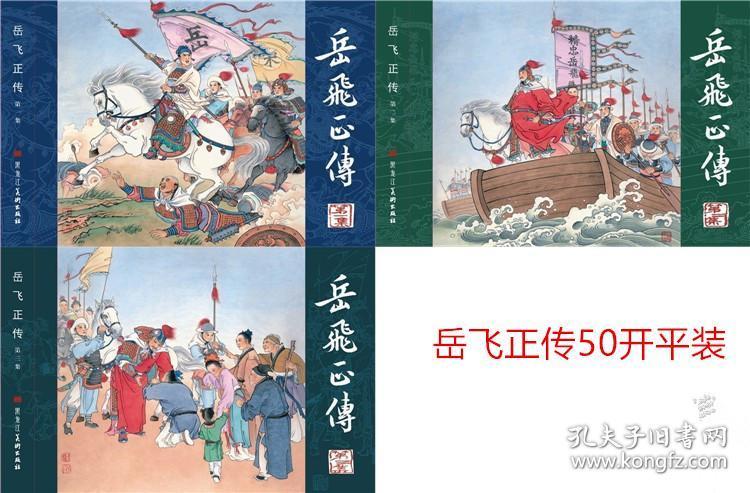 50开平装连环画《岳飞正传》3本 绘画 仲伟为