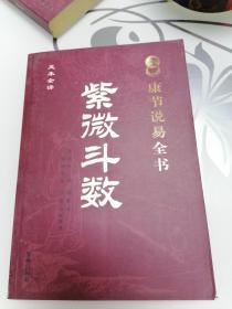 紫微斗数 (康节说易全书)